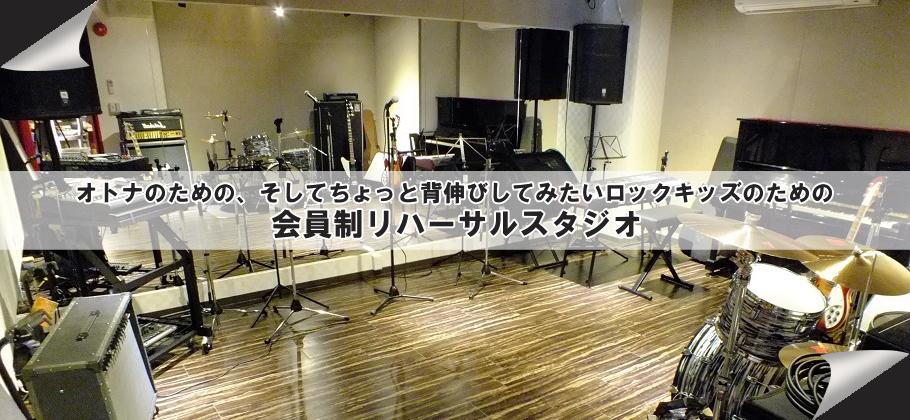福岡市博多区千代の音楽スタジオ(リハーサルスタジオ)です。